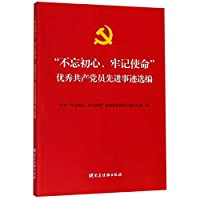 不忘初心牢记使命优秀共产党员先进事迹选编