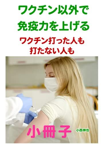 コロナワクチン以外で 免疫力を上げる ワクチン打った人も 打たない人も 小冊子