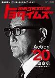 トヨタイムズmagazine 豊田章男は2020年、何を考えどうしたか? Toyota Times magazine