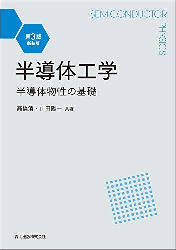 半導体工学 第3版・新装版:半導体物性の基礎の詳細を見る