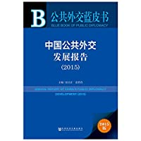 Annual Report of Chinas Public Diplomacy Development (2015) (Chinese Edition)