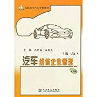 Auto Repair Business Management (3rd Edition) Vocational automotive specialty materials(Chinese Edition)