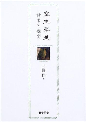 室生犀星―詩業と鑑賞