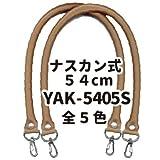 着脱式 合成皮革製 かばんの持ち手 YAK-5405S#11黒 【INAZUMA】バッグ修理用