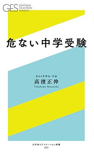 危ない中学受験 (幻冬舎エデュケーション新書)