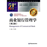 Commercial Bank Management (third edition)(Chinese Edition)