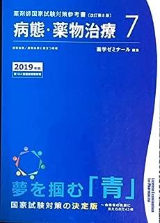 薬剤師国家試験対策参考書 青本〔改訂第8版〕 病態・薬物治療7 2019年版