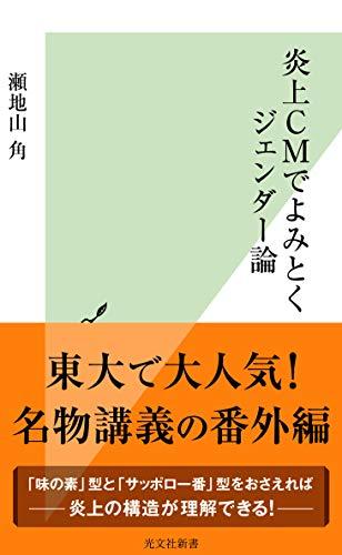 炎上CMでよみとくジェンダー論 (光文社新書)