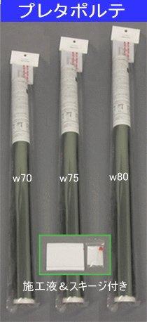 凹凸ガラス専用防犯ガラスフィルムプレタポルテオーダーカット販売OTA390プレタポルテ幅70cm高さ100cm透明板ガラスには貼れません。