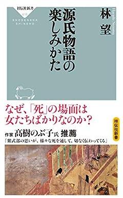 源氏物語の楽しみかた (祥伝社新書)