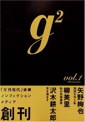 g2  ( ジーツー ) 創刊号 vol.1の詳細を見る