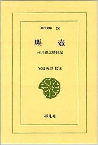 塵壷―河井継之助日記 (東洋文庫 257)