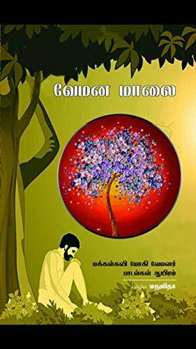 வேமனமாலை: மக்கள்கவி யோகி வேமனர் பாடல்கள் ஆயிரம் (3) (Tamil Edition)