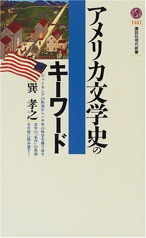 アメリカ文学史のキーワード (講談社現代新書)