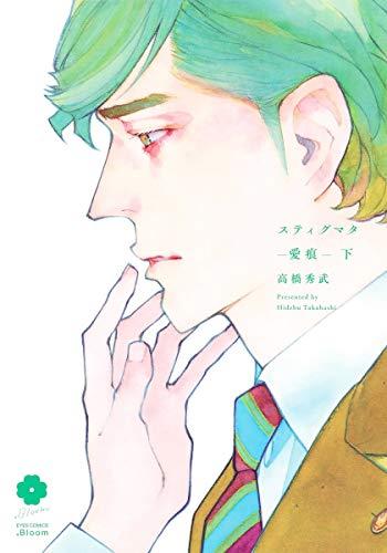 スティグマタ―愛痕― 下 (eyesコミックス)