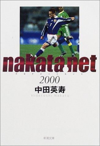 nakata.net 2000 (新潮文庫)