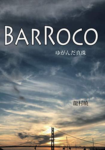 BARROCO: ゆがんだ真珠の詳細を見る