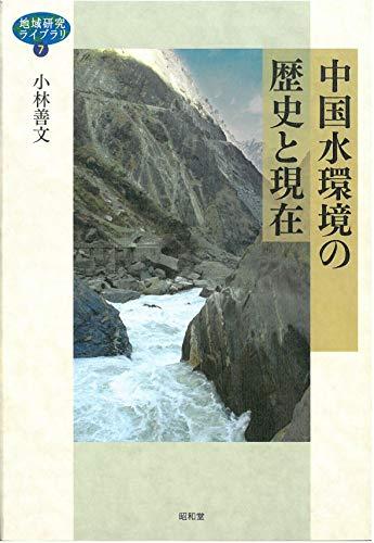 中国水環境の歴史と現在 (地域研究ライブラリ)