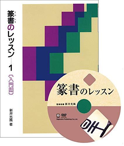 篆書のレッスン特別セット (DVD+テキスト)