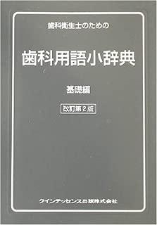 歯科衛生士のための歯科用語小辞典―基礎編 (quintessence books)