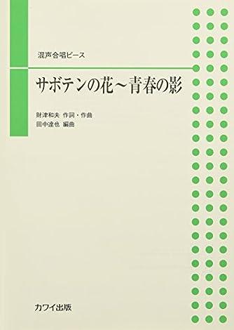 混声合唱ピース サボテンの花~青春の影 (2395)