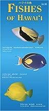Fishes of Hawaii (Hawaii Pocket Guides)