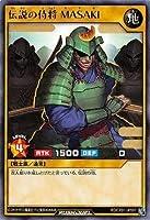 伝説の侍将 MASAKI レア 遊戯王 ガクト・ロア・ロミン rdcp01-jp007