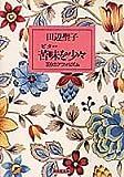 苦味を少々 399のアフォリズム (集英社文庫)