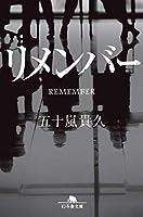 リメンバー (幻冬舎文庫)