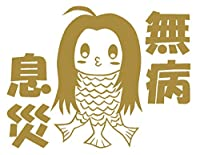 アマビエ 無病息災 イラスト カッティング ステッカー 選べる20色(小) (16.金)