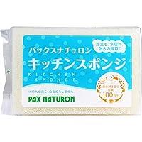 (セット販売)パックスナチュロン キッチンスポンジ (ナチュラル) 1個入×4個セット