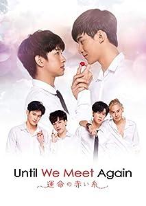 Until We Meet Again〜運命の赤い糸〜