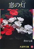窓の灯(あかり) (大活字文庫)