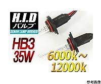 AutoEDGE HB3 HIDバルブ 35W 6000ケルビン H-BHB335-6000K