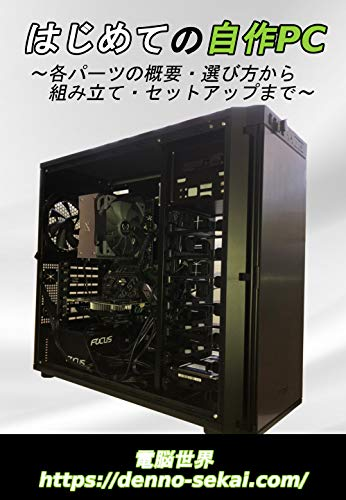 Beginners guide to building your own PC: Summary and How to choose of Parts / Building and Setup of PC (Japanese Edition)