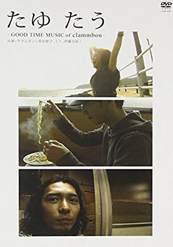 たゆ たう -GOOD TIME MUSIC of Clammbon- [DVD]