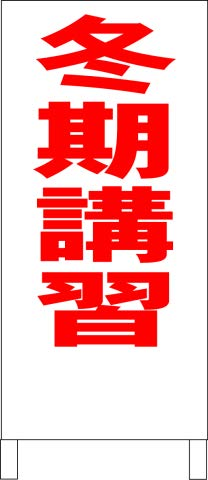 シンプルA型スタンド看板「冬期講習(赤)」【スクール・塾・教室】全長1m 幅44cm 自立看板