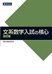 文系数学 入試の核心 改訂版 (数学入試の核心)