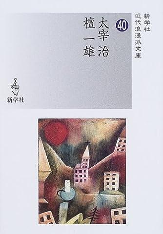 太宰治/檀一雄 (近代浪漫派文庫)