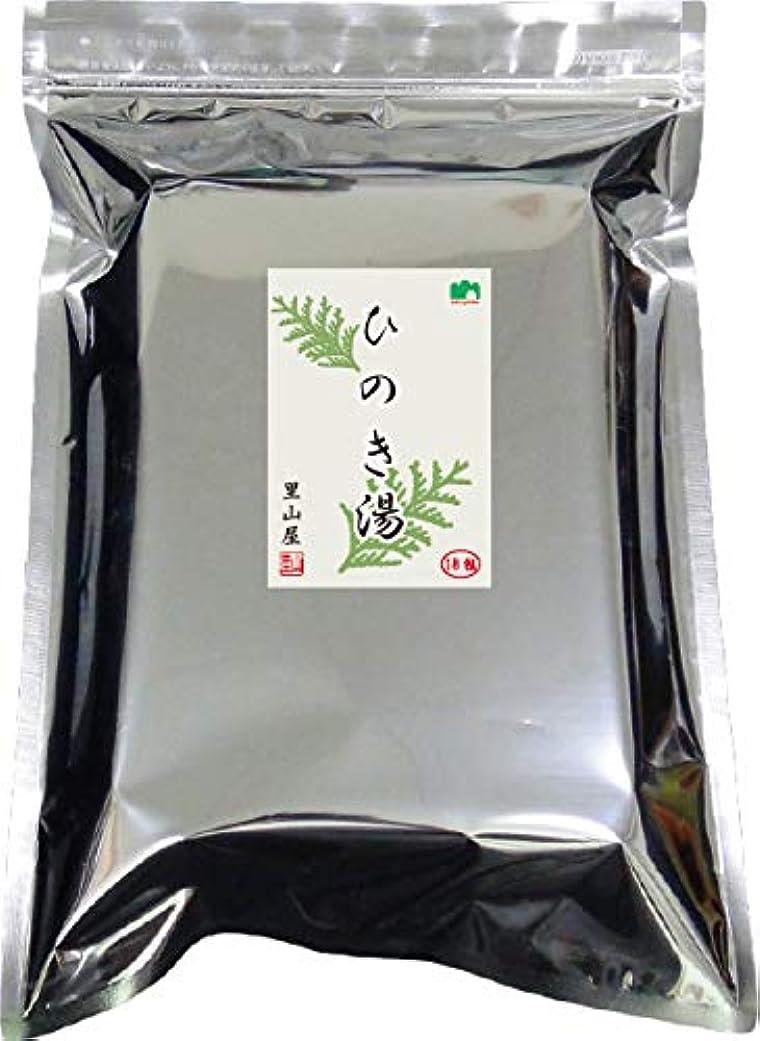 里山屋 ひのき湯【ヒノキ アロマの香りの入浴パック/天然ひのきオイルを含んだ檜葉のお風呂】18包入り