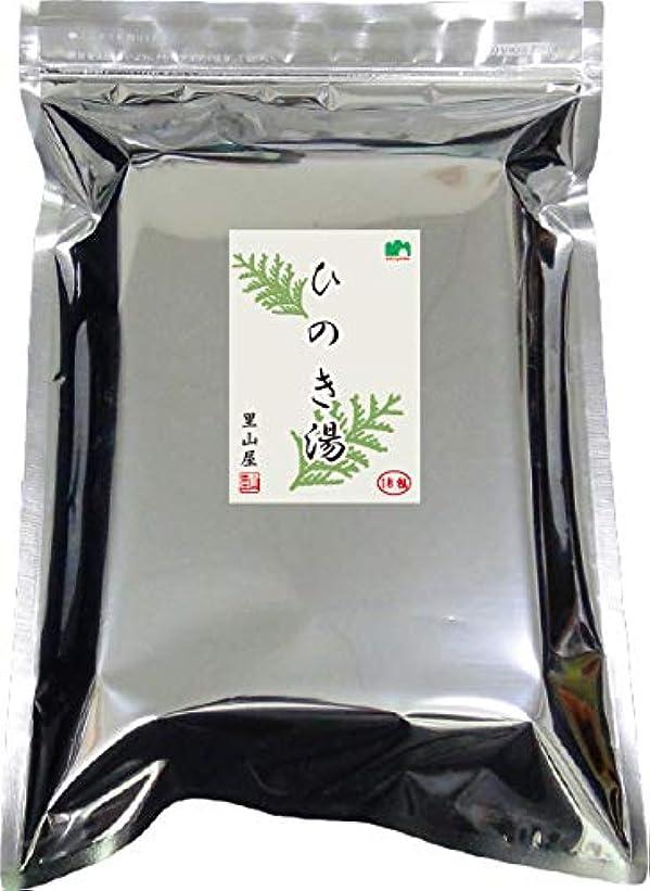 しかし裏切り者ブランド名里山屋 ひのき湯【ヒノキ アロマの香りの入浴パック/天然ひのきオイルを含んだ檜葉のお風呂】18包入り