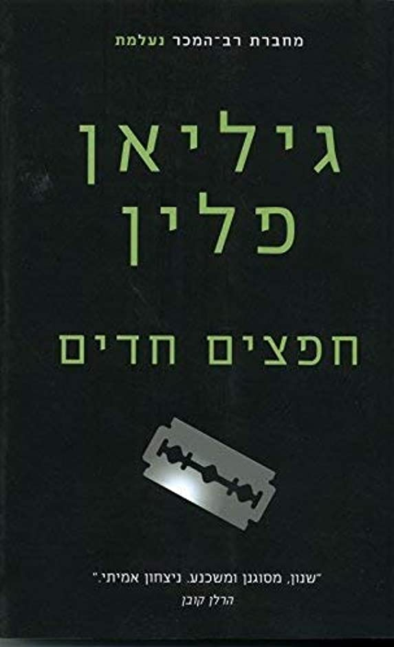 Sharp Objects - Hebrew book for Adults