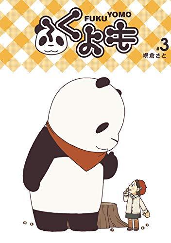 ふくよも(3)