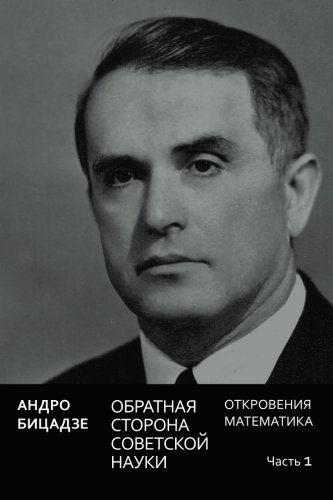 Obratnaya storona sovetskoi nauki (Russian Edition)