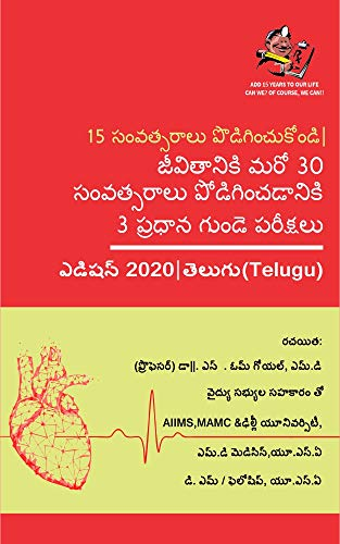 3 Main heart tests to Add 30 More Years to life (Telugu) (English Edition)