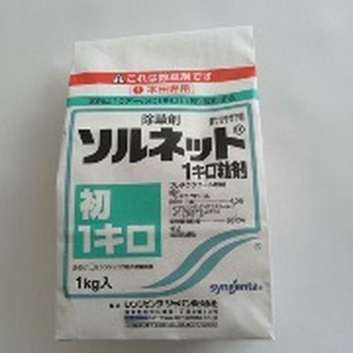 シンジェンタジャパン 水稲用初期除草剤 ソルネット1キロ粒剤 1kg