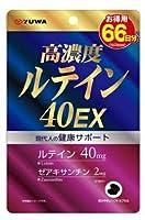 【3個セット】 ユーワ 高濃度ルテイン 40EX 132粒(66日分)×3個セット