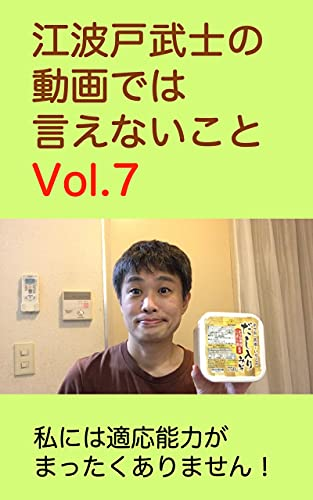 江波戸武士の動画では言えないこと Vol.7