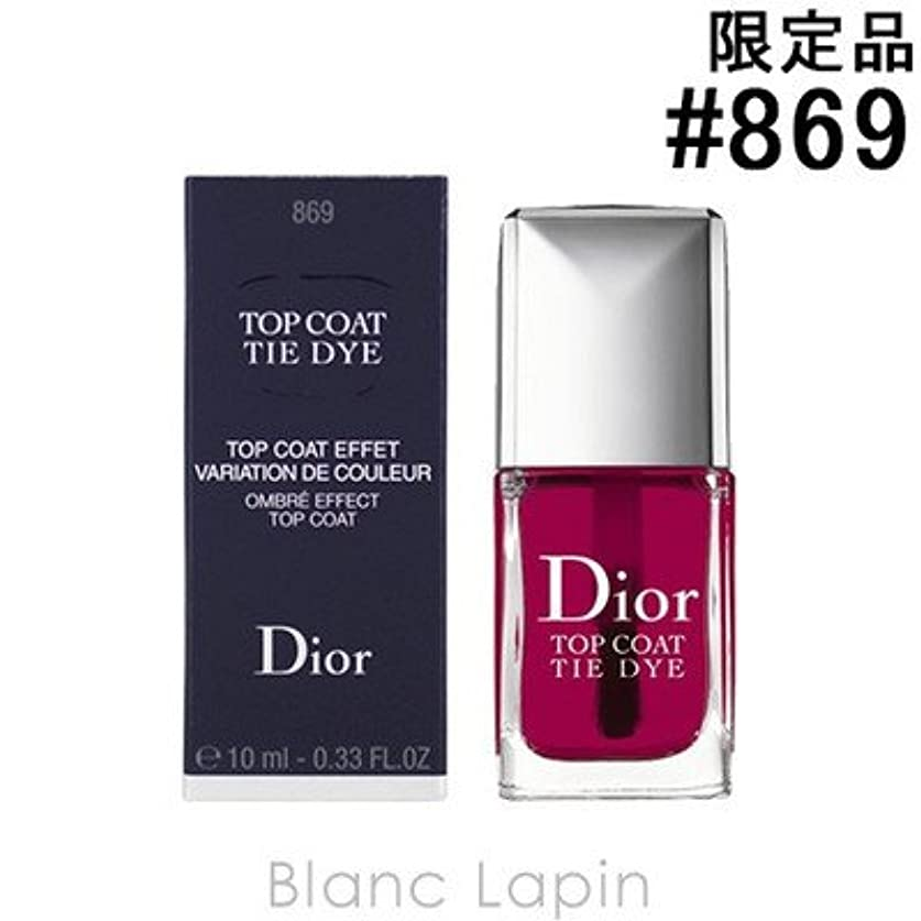 ヶ月目大きさ独裁Dior トップコートタイダイ #869 / 10ml [260138] [並行輸入品]