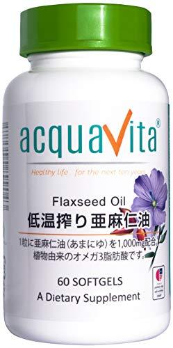 アクアヴィータ 低温搾り 亜麻仁油 60粒